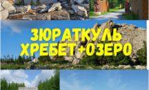 26.09 - ЗЮРАТКУЛЬ (хребет+озеро)