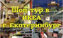 28.08 - ШОП-тур в ИКЕА , г.Екатеринбург