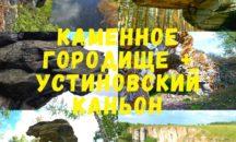 25.08 - Каменное городище + Устиновский каньон