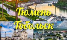 01-03.10 - ТОБОЛЬСК +Тюмень с теплоходной прогулкой по р. Тура