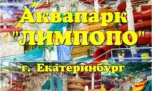 "02.10 - АКВАПАРК ""ЛИМПОПО"", г. ЕКАТЕРИНБУРГ!"