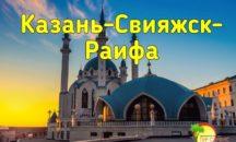 24-27.09 - Казань+ Свияжск+ Раифа