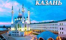 Казань тысячелетняя - 24-27.09, 15-18.10, 03 - 06.11