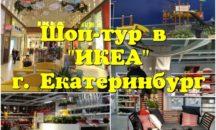 02.10 - ШОП-тур в ИКЕА , г. Екатеринбург!