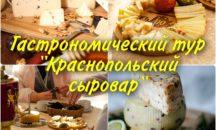 14.11 - КРАСНОПОЛЬСКИЙ СЫРОВАР