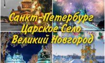 01-09.01.2022 - САНКТ - ПЕТЕРБУРГ – ЦАРСКОЕ СЕЛО – ВЕЛИКИЙ НОВГОРОД