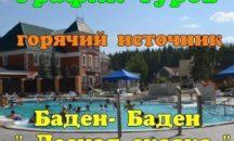 Осенние туры в БАДЕН-БАДЕН «Лесная сказка»!