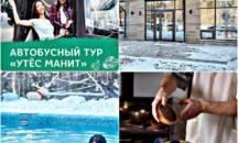 05.11 -  SPA-комплекс в семейном курорте Утёс