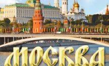 Москва Златоглавая!