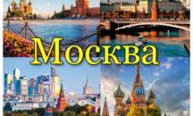 15.10 - Москва из Челябинска